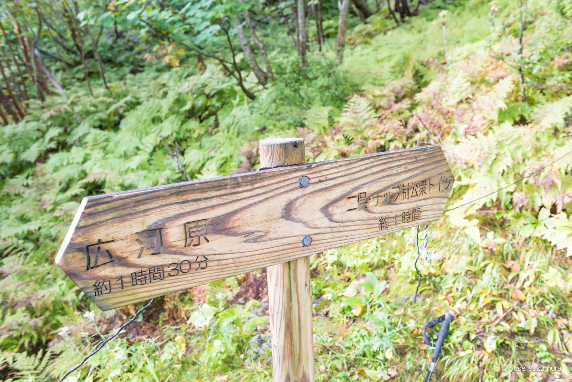 北岳 標識