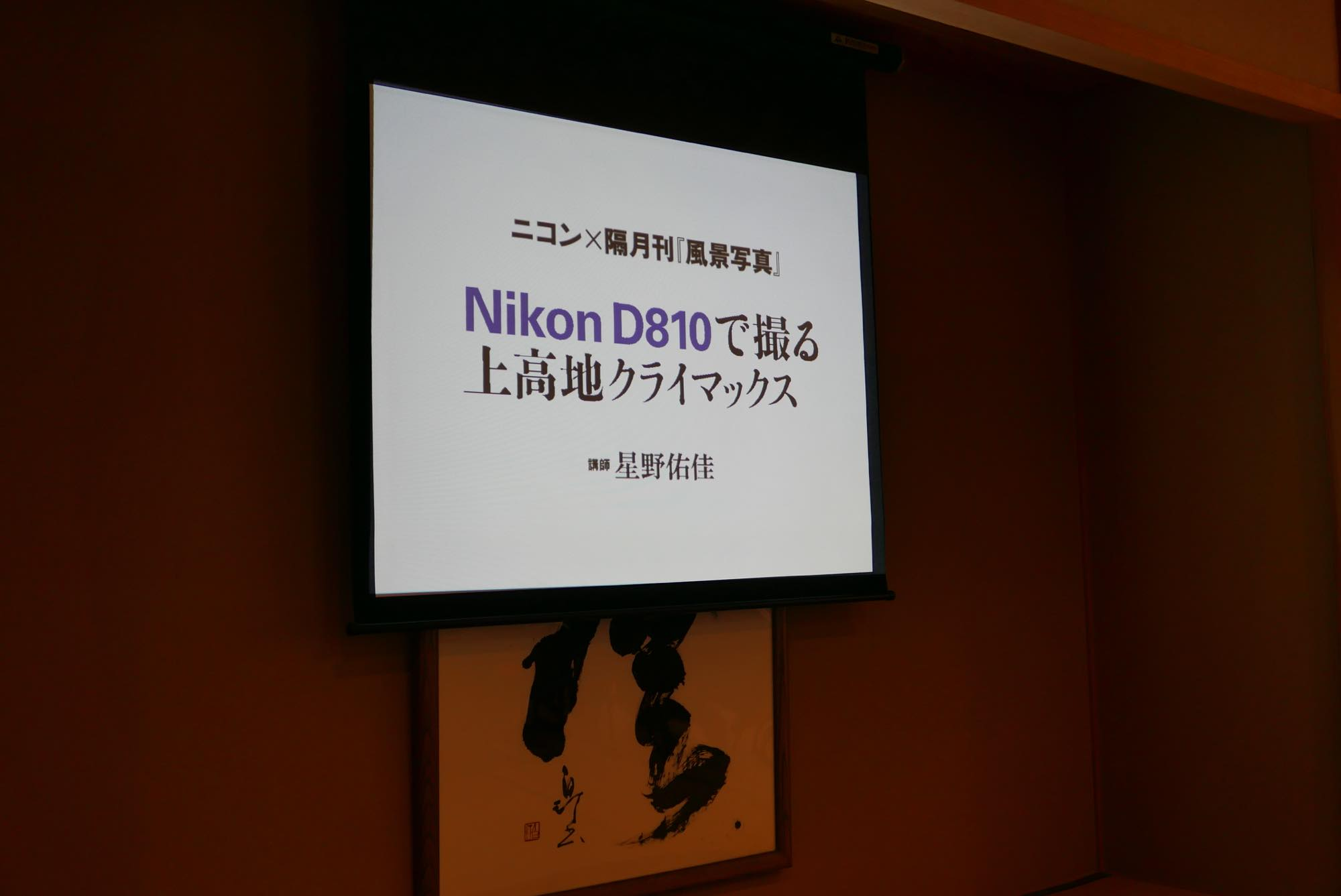 ニコン × 『風景写真』 Nikon D810無料体験ツアーに参加してきました。(1日目)