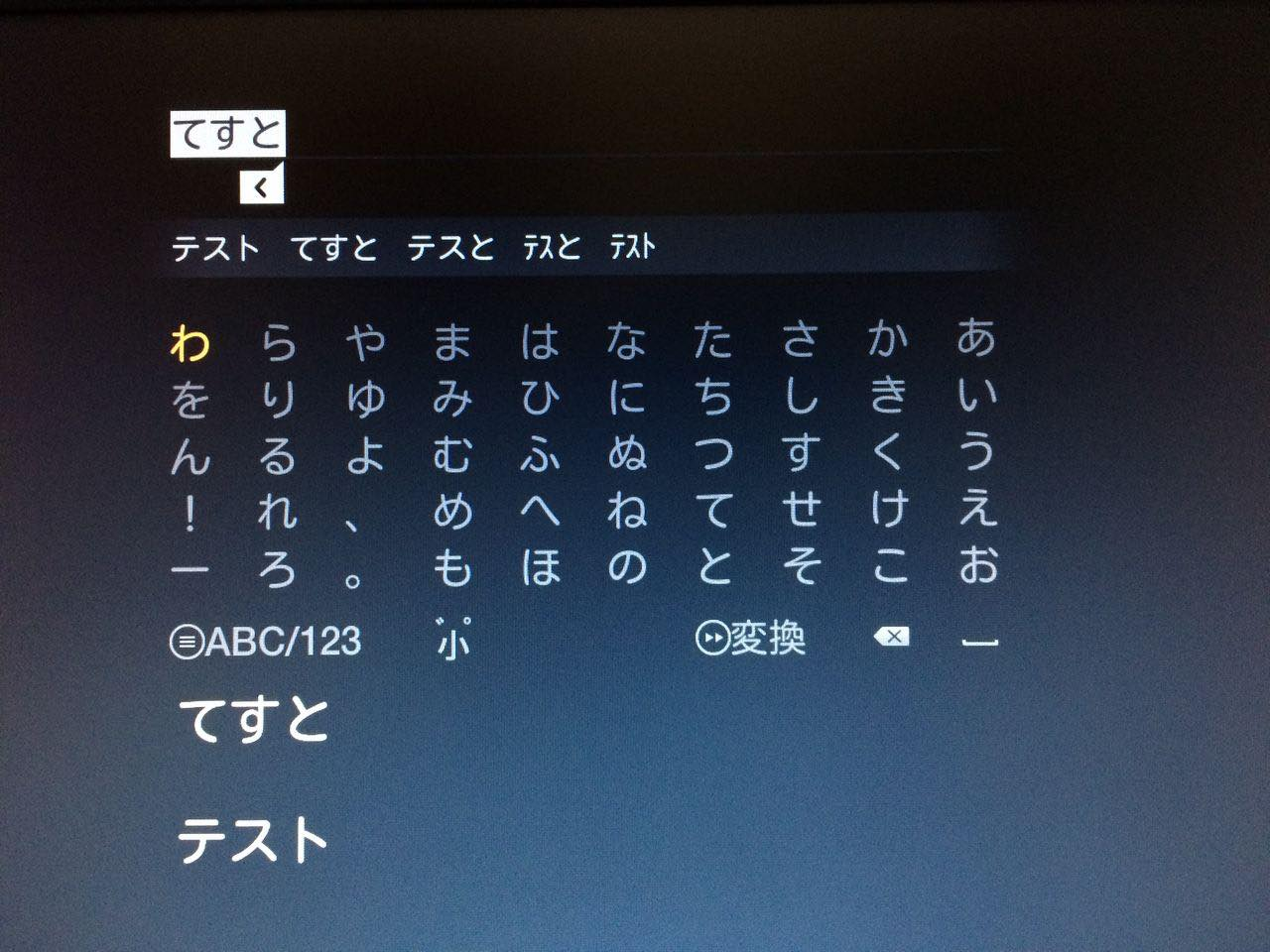 Fire TV キーボード