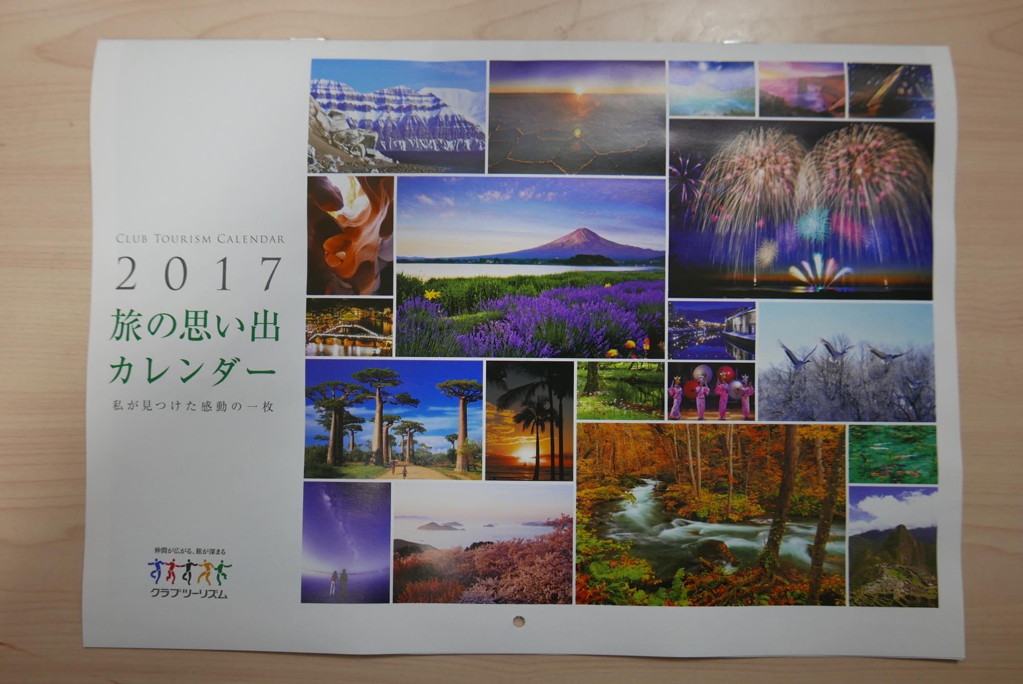 2017年 クラブツーリズムカレンダーコンテスト