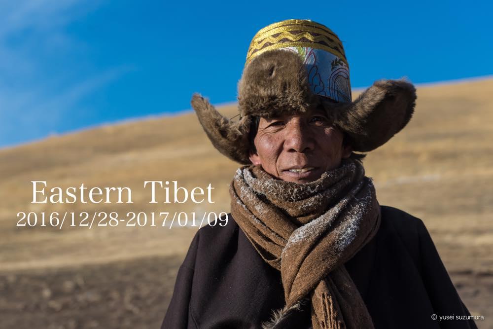 【まとめ】2016年-2017年の年末年始!東チベット旅!