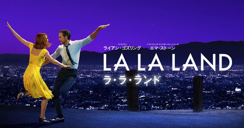 「ラ・ラ・ランド」鑑賞。クラシカルでモダンなミュージカル映画。