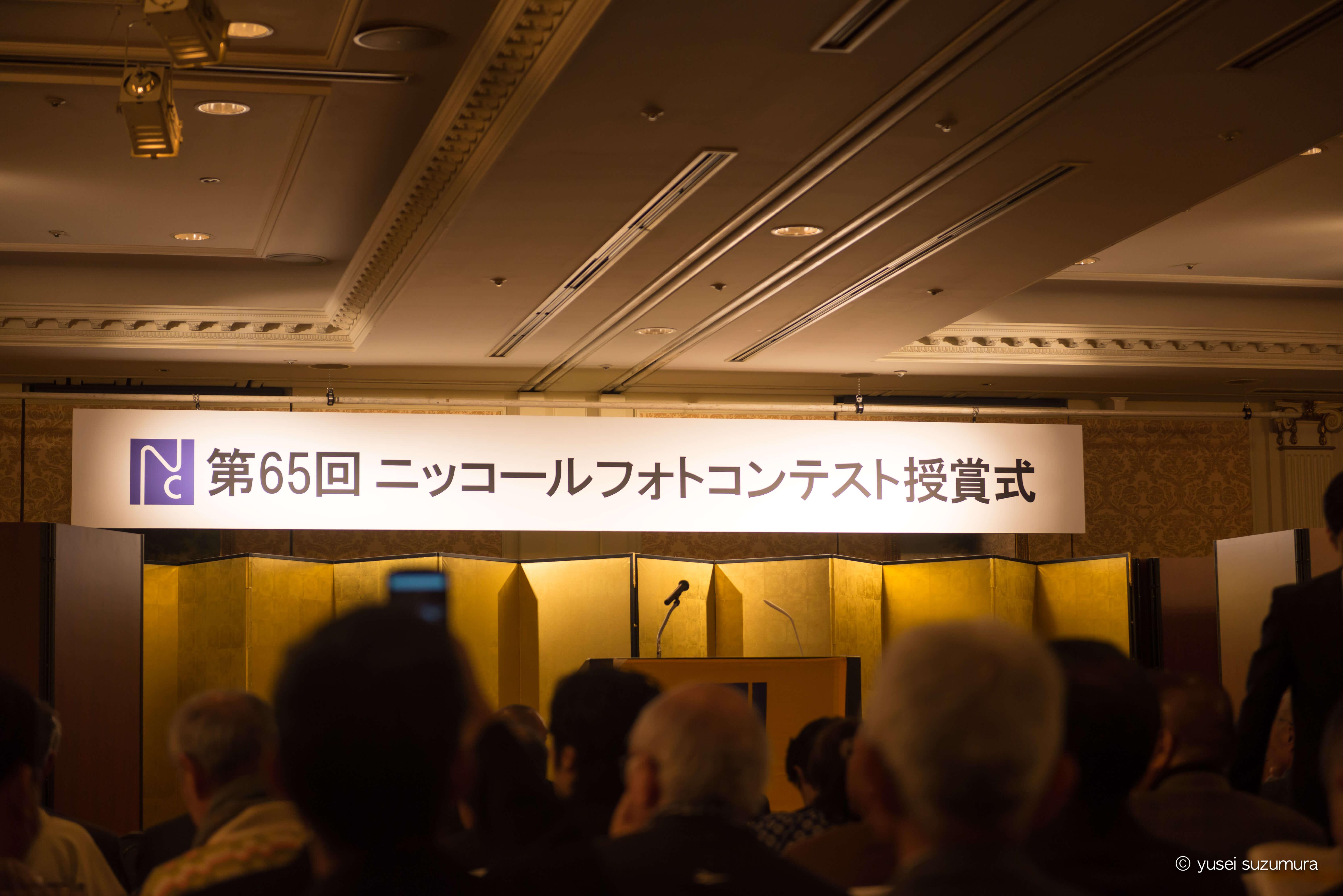 Nikon生誕100周年!第65回ニッコールフォトコンテストで入賞しました。