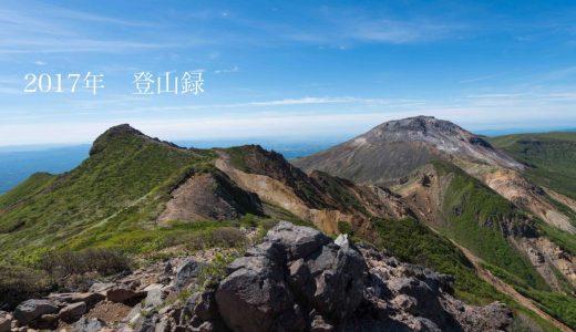 【まとめ】2017年登山録